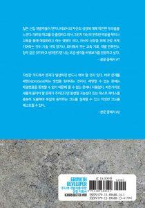 그로스 디벨로퍼 : 주니어 개발자를 위한 성장 지침서 미리보기 페이지, 서일환 지음, 헥사곤 출판