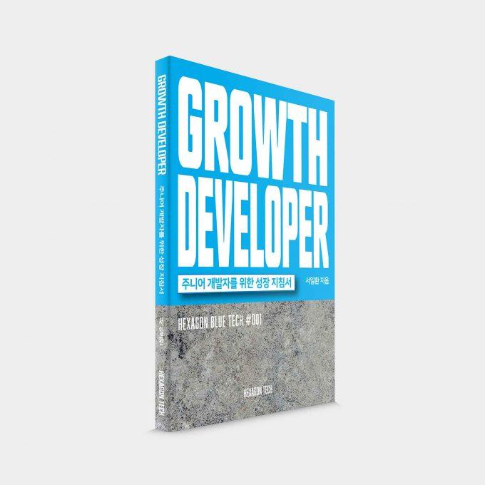 그로스 디벨로퍼 : GROWTH DEVELOPER (주니어 개발자를 위한 성장 지침서) 도서 상품 이미지
