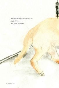 미술영재 그림책 작가들의 상상 그림동화 : 마음이 준 선물