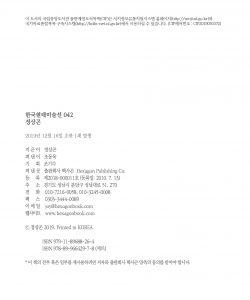 정상곤 / 한국현대미술선 42