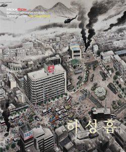 하성흡, 한국현대미술선 43, 헥사곤 출판