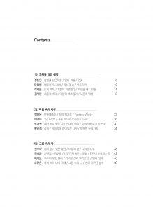 마음속의 새싹 / 책 미리보기