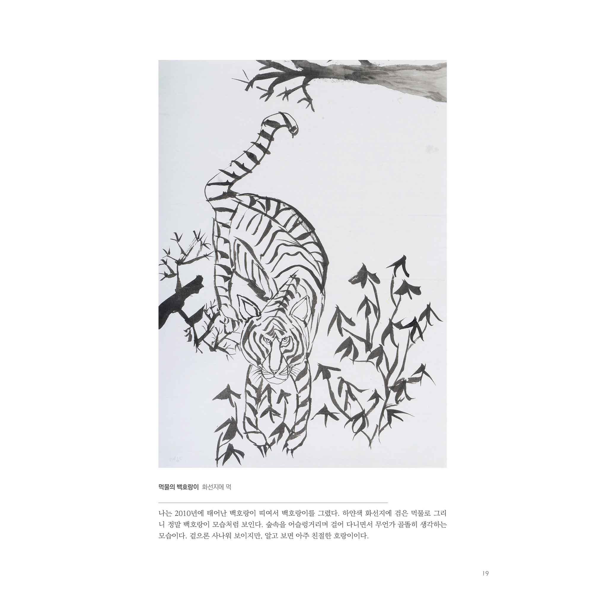 마음속의 새싹 / 서울시교육청 전통문화재단 영재교육원 외 지음