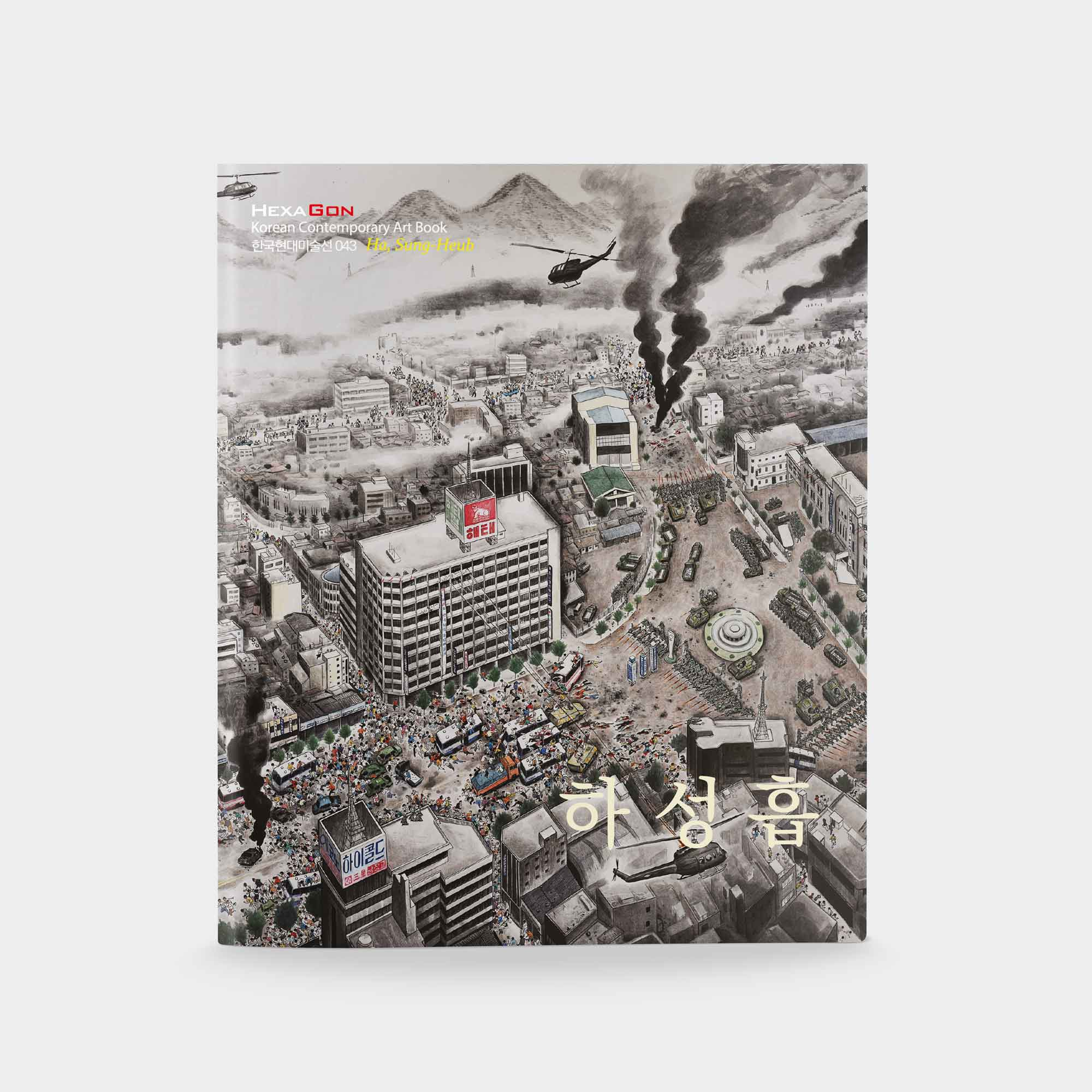 하성흡, 한국현대미술선 43, 헥사곤 출판, 표지 이미지
