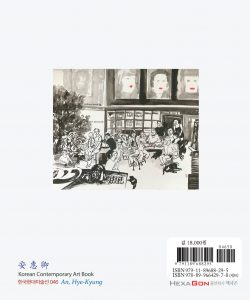 헥사곤 출판사 한국현대미술선 046 안혜경 / 도서 미리보기