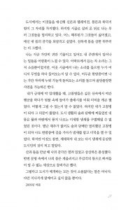 파도가 밀려와 달이 되는 곳, 윤정현 수필집, 헥사곤 출판, 책 미리보기