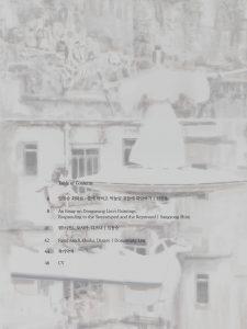 임동승, 아트스페이스3, 헥사곤 출판, 책 미리보기