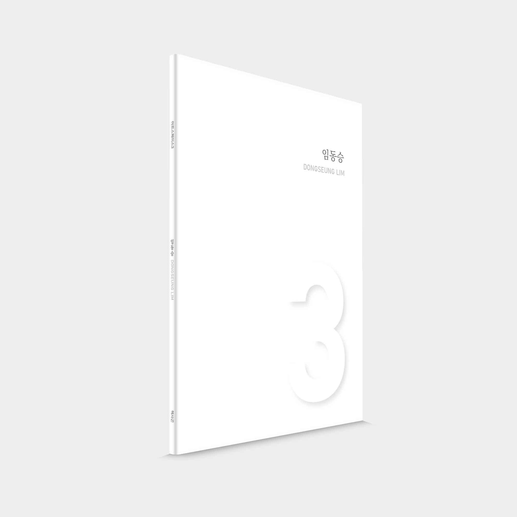임동승, 아트스페이스3, 헥사곤 출판 표지이미지