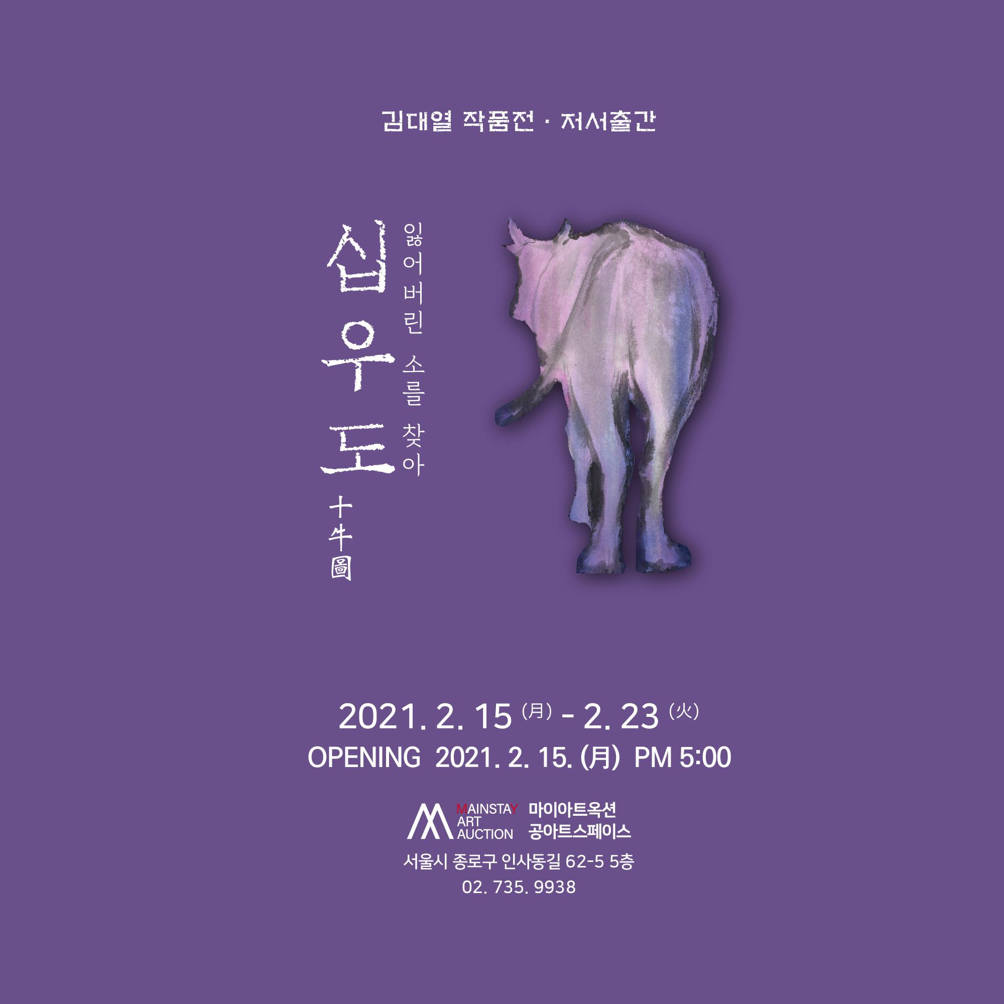 십우도 : 잃어버린 소를 찾아, 김대열 저서출간 및 작품전 홍보 이미지